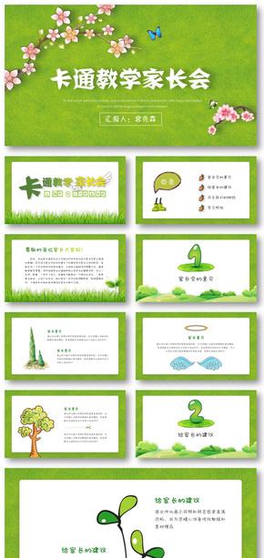 绿色卡通教学家长会校园教育公开课培训小学教师开学季