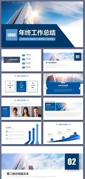 蓝色年终总结新年计划商务策划工作汇报