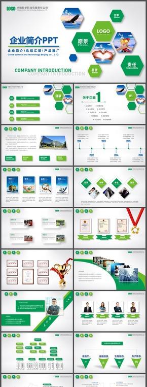 【绿色环保版】大气清新企业简介 产品宣传 入职培训 总结汇报 融资路演