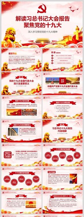 (含word)聚焦党的十九大解读习总书记大会报告PPT