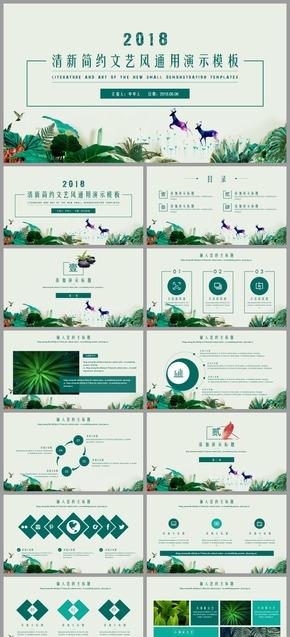文艺小清新绿色环保简约通用ppt模板