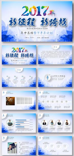 经典商务蓝色半年度/年度工作总结计划伟德国际