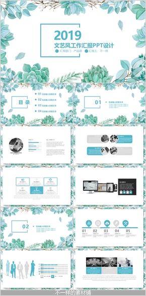 小清新文艺风工作汇报计划总结PPT设计