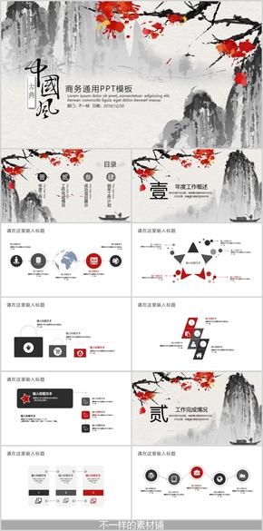 中国风水墨山水画商务通用PPT模板