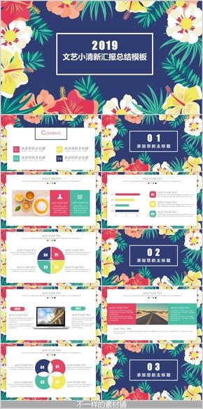 彩色花卉文艺小清新商务工作计划汇报总结PPT模板