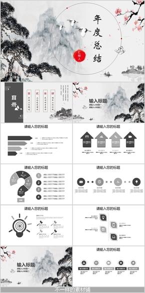 復古中國風年度總結商務通用PPT動態模板