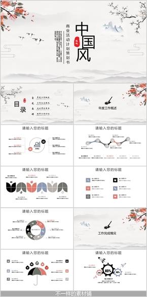 花鸟中国风商业活动计划策划书PPT模板