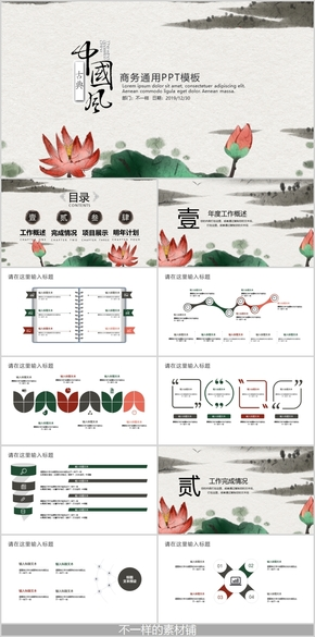 古典中国风商务通用PPT模板