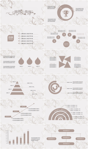抽象花纹质感中国风PPT模板
