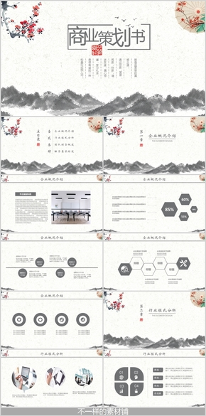復古風水墨中國風商業策劃書PPT模板