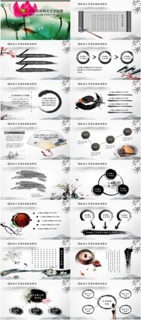 中国风文化水墨艺术PPT模版