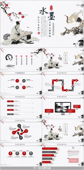 水墨中国风文化教育古诗词教学课件PPT模板