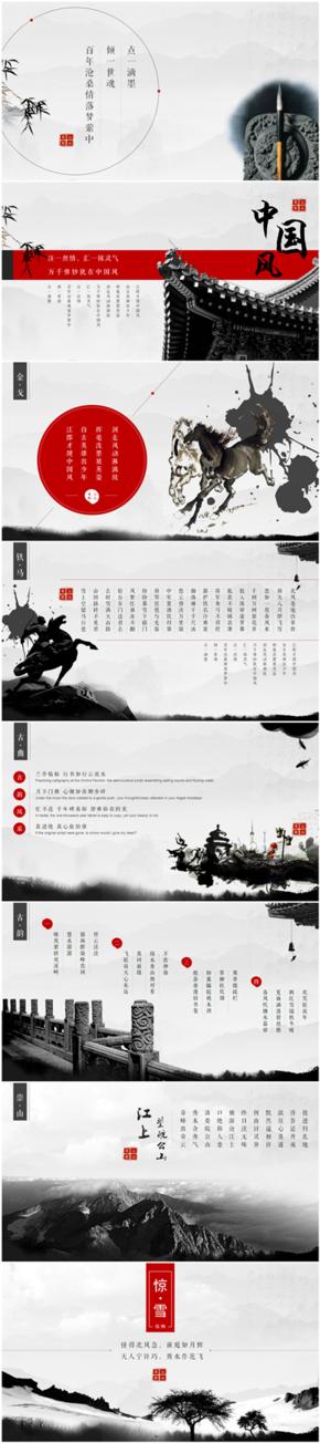 古典中国风PPT模版