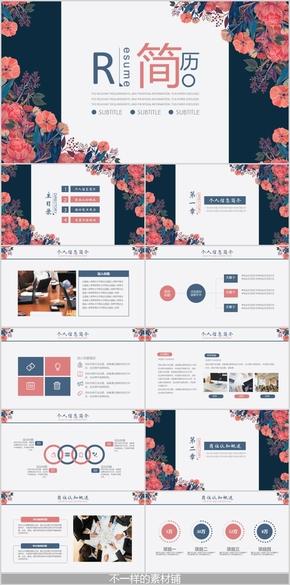 小清新彩色花卉商务个人简历PPT模板