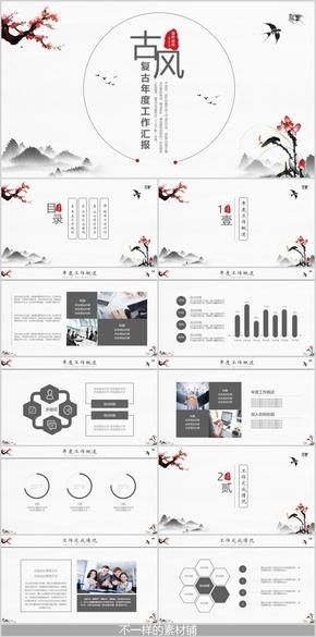 水墨中國風古風復古年度工作匯報PPT模板