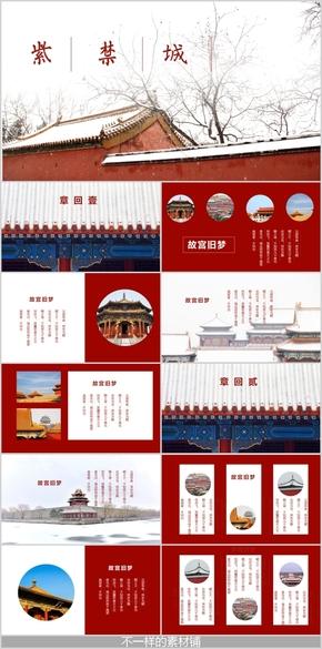 紫禁城红色故宫文艺杂志风旅游相册宣传PPT模板