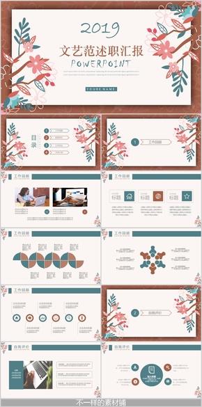 小清新彩色文艺述职商务工作计划汇报总结PPT模板