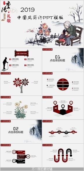 重阳节日活动策划宣传方案中国风PPT模板