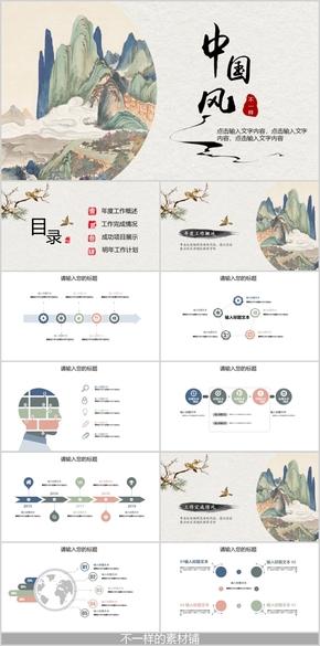 中国风商务工作汇报总结PPT模板