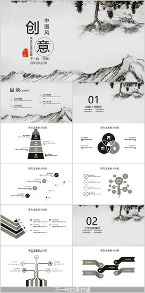 创意中国风水墨山水PPT模板