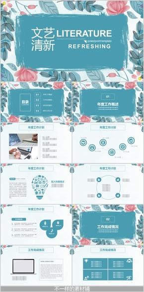 文艺清新彩色花卉个人工作报告PPT模板