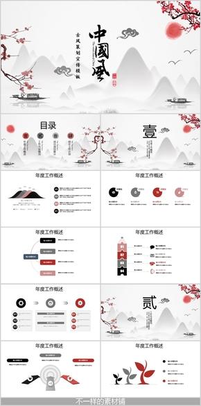 梅花中国古风策划宣传PPT模板
