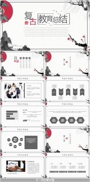 中国风传统教育文化总结PPT模板