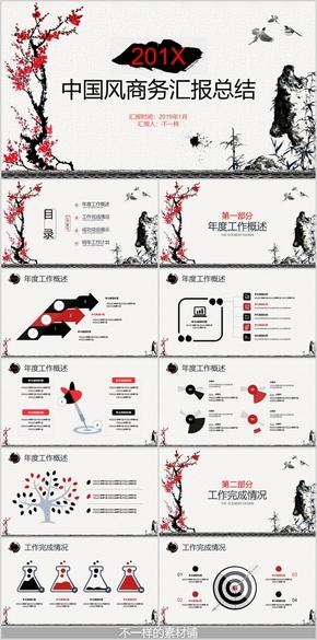水墨中国风商务汇报总结PPT模板