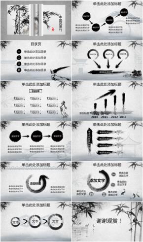 中国风墨竹PPT模版