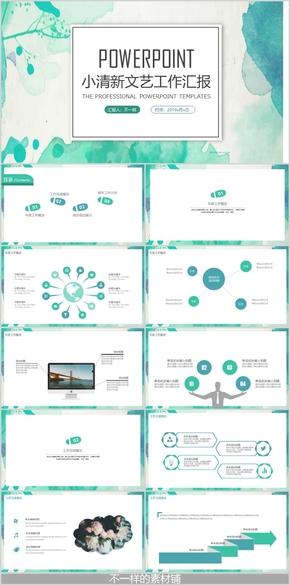 绿色文艺小清新工作汇报总结计划PPT模板