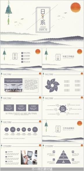 日系复古文艺范工作述职汇报通用ppt模板