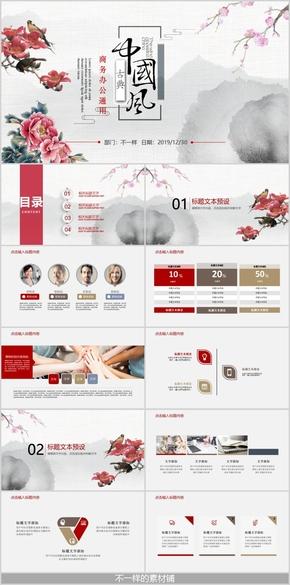 水墨中国风文化教育传统文化PPT模板