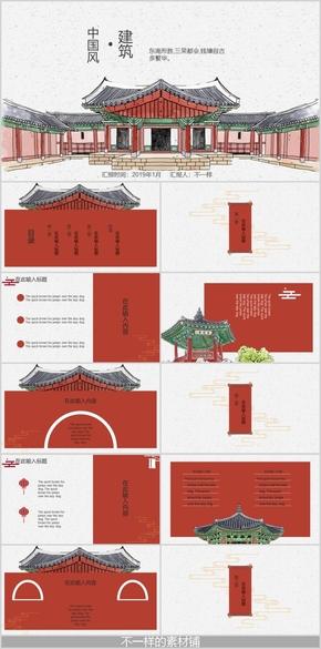 中國風復古古建筑文化介紹PPT模板
