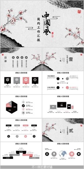 水墨中国古典风工作汇报PPT模板