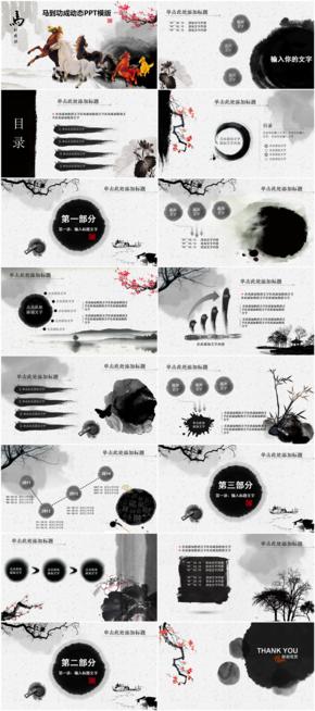 企业年会颁奖马到成功中国风PPT模版