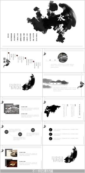 水墨简约中国风教育教学PPT模板
