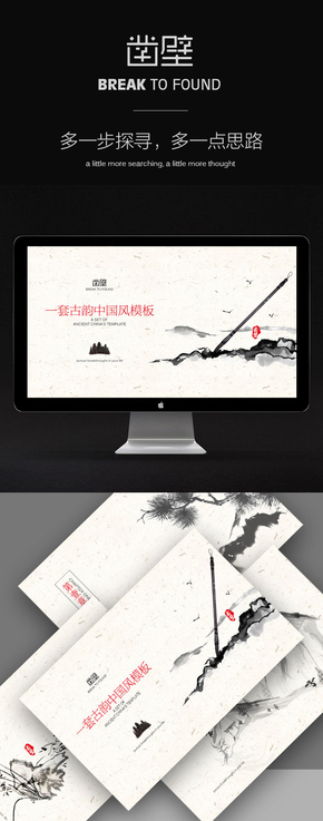 简约古韵水墨风复古中国风个人总结工作计划PPT