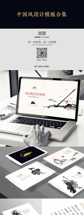 2017中国风水墨设计模板PPT合集