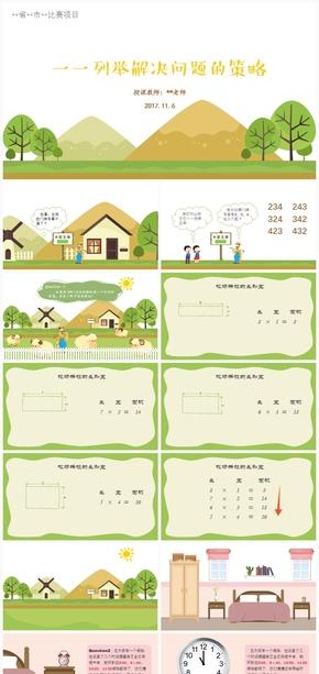 小学数学《一一列举解决问题的策略》教学比赛汇报课公开课微课