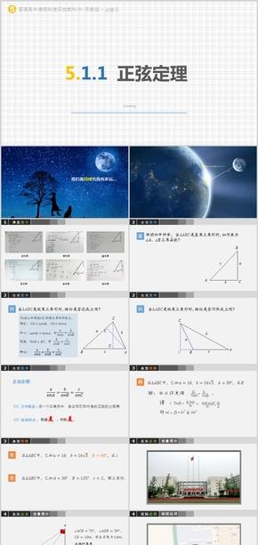 高中数学《正弦定理》获奖PPT课件