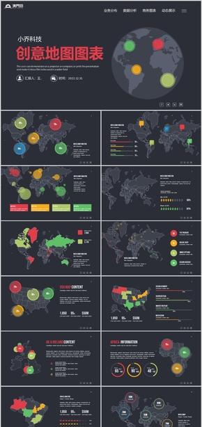 時尚手繪立體信息化圖表素材PPT模板工作匯報計劃總結地圖分類關系流程圖互聯網商務公司年報網絡金融科技