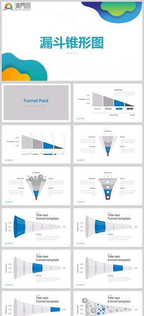 3D漏斗图分析商务汇报金字塔可视化漏斗型图彩色简约扁平化信息商务图表数据分析商务通用PPT合集