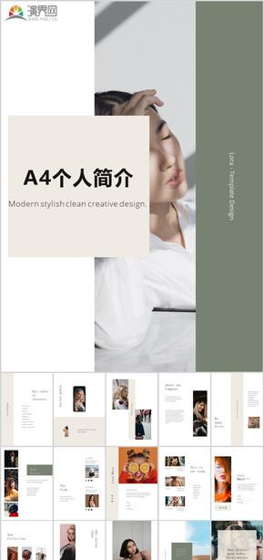 竖版A4模特公司简介时尚大气个人简历模特品牌时装公司宣传明星艺术学校介绍图文排版PPT模板