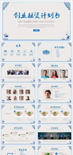 创意青花商业融资创业计划书发布会品牌推广企业简介员工入职培训