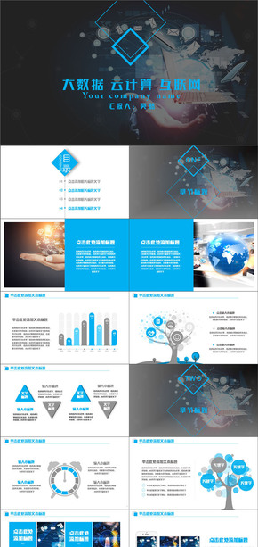 互联网信息科技云端服务云计算大数据电子商务ppt模板