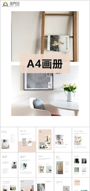 A4竖版大气时尚装修公司简介时尚家居产品说明书企业简介项目招标商业计划精美画册杂志风格PPT模板