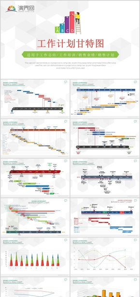 甘特圖工作進度項目進度工作安排數據圖表商業圖表分析圖表素材圖表合集金融數據動態圖表PPT模板