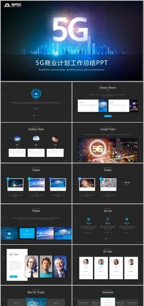网络5G网络5G通信技术新时代蓝色科技中国移动中国联通中国电信5G时代新时代动态PPT