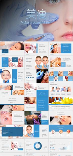 美容院宣传美容针瘦脸针医学整容技术脸部护肤整形设微创韩式