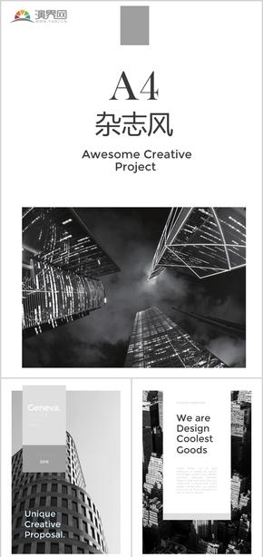 ?A4豎版簡約風格公司項目提案商務創意公司介紹歐美流行時尚排版畫冊廣告年度業務客戶ppt